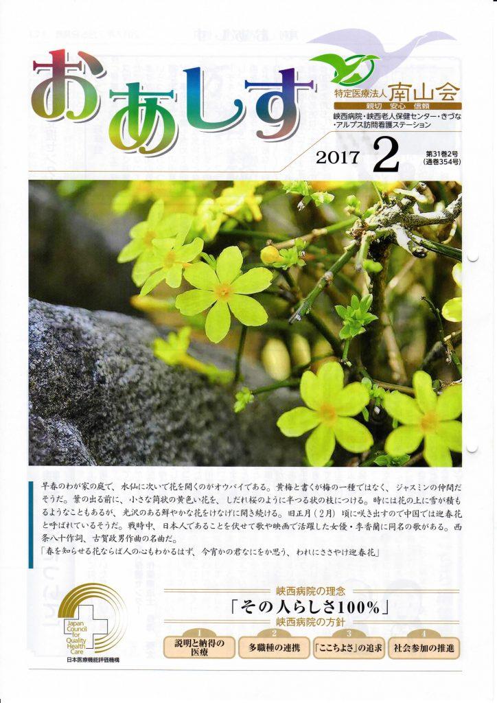 月刊おあしす2017年2月号