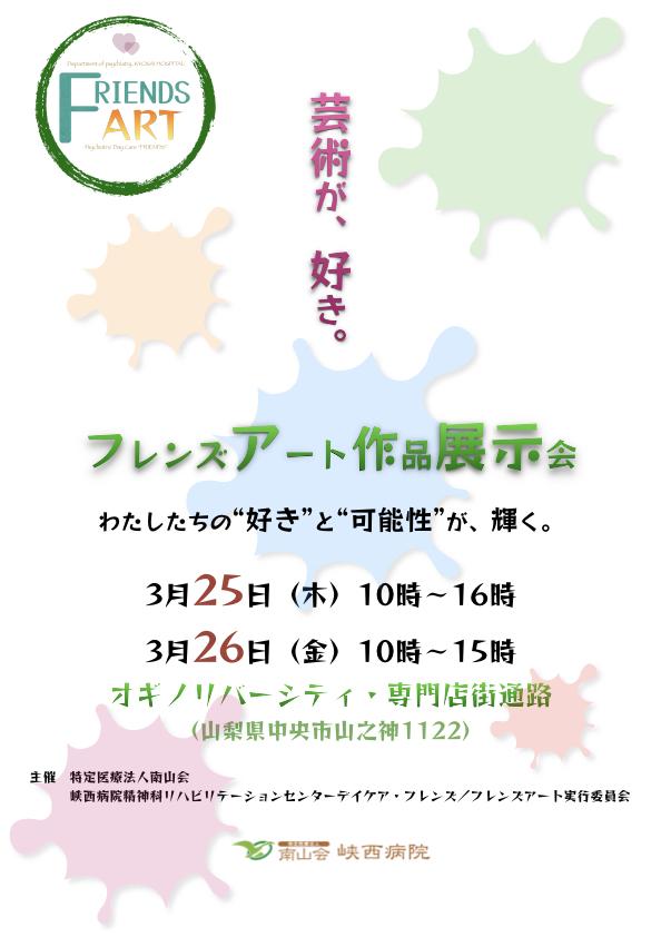 【フレンズアート】開催チラシ