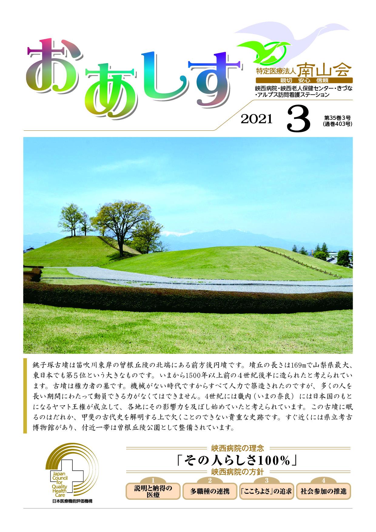 月刊おあしす2021年3月号