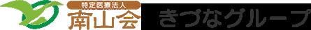 地域 活動 支援 センター きがる館 南山会 特定医療法人 山梨県 南アルプス市