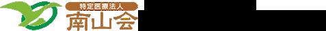 峡西老人保健センター 介護老人保健施設 南山会 特定医療法人 山梨県 南アルプス市